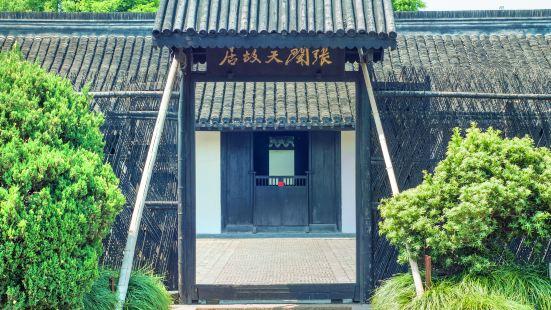Former Residence of Zhang Wentian in Shanghai