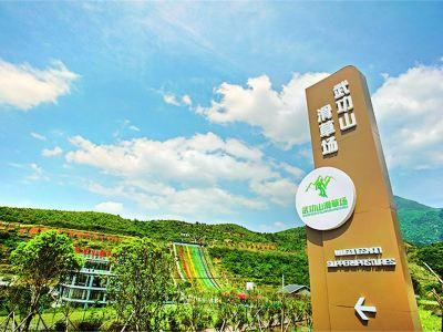 Wugong Mountain Grass Skiing Resort