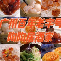 陶陶居酒家(正佳店)用戶圖片