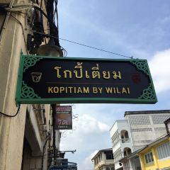 Kopitiam by Wilai用戶圖片