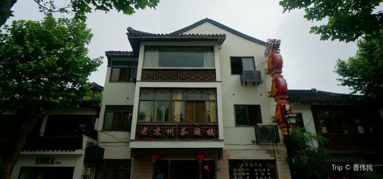 Lao SuZhou Cha Restaurant2