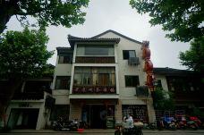 老苏州茶酒楼·始于1992-苏州-doris圈圈