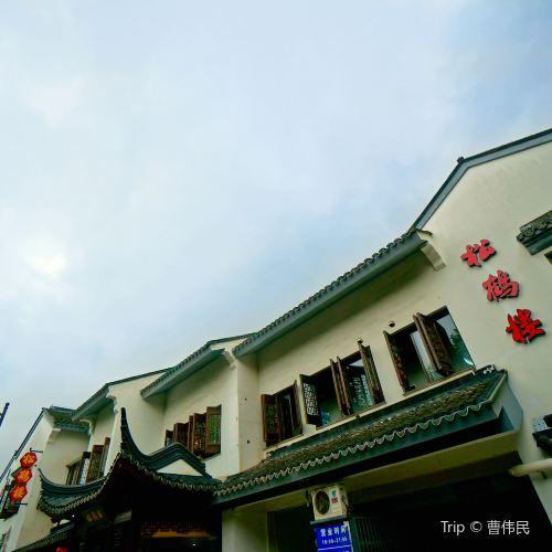 Song He Lou ( Shan Tang )