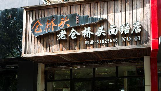 Laocang Bridge Toumianjie Shop