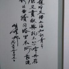 燈塔知青館用戶圖片
