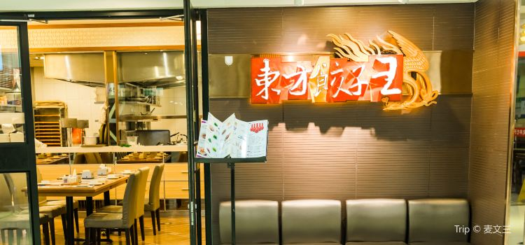 DongFang JiaoZi Wang ( Xin Ao Shopping Center )