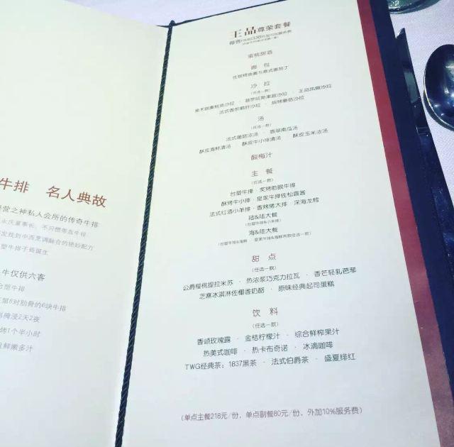 Wang Pin Steak( Xin Guang World )