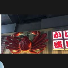 Sapporo Crab Market User Photo