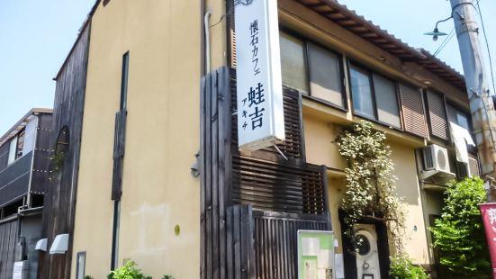 Kaisekikafeakichi