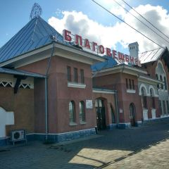 俄羅斯布拉戈維申斯克火車站用戶圖片