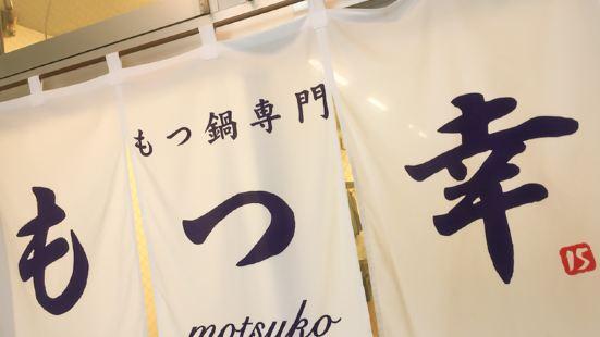 Motsuko