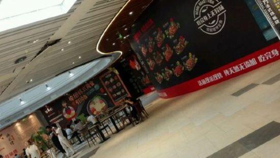 亞惠小吃街美食廣場(永珍城店)