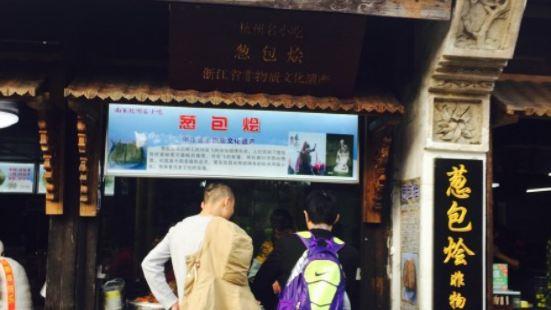 西溪輕食驛站