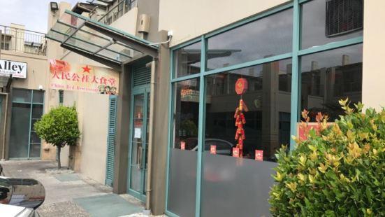 China Red Restaurant