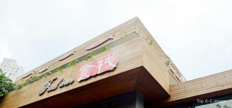 Shi Zhan Private Kitchen Sichuan Cuisine2