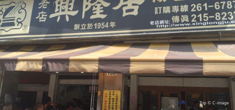 Xing Long Ju1