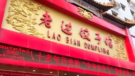 老邊餃子館(中街店)