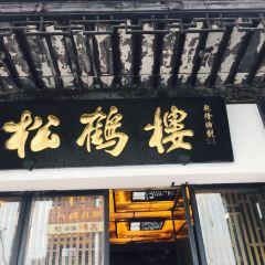 松塔(竹芝店)用戶圖片