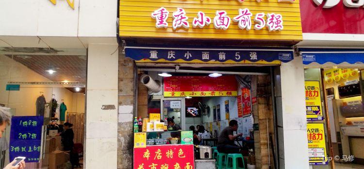Hua Shi Bean Noodles ( Jiao Chang Kou )1