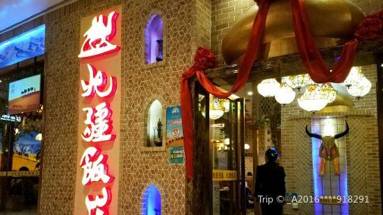 Bei Jiang Restaurant( Zhi Xin Cheng )