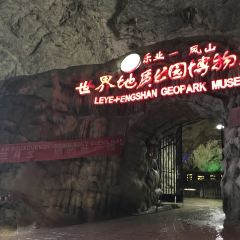 Guangxi Fengshan Karst National Geological Museum User Photo