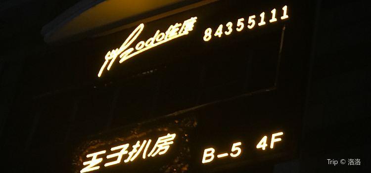 佐度王子扒房(愛建店)3
