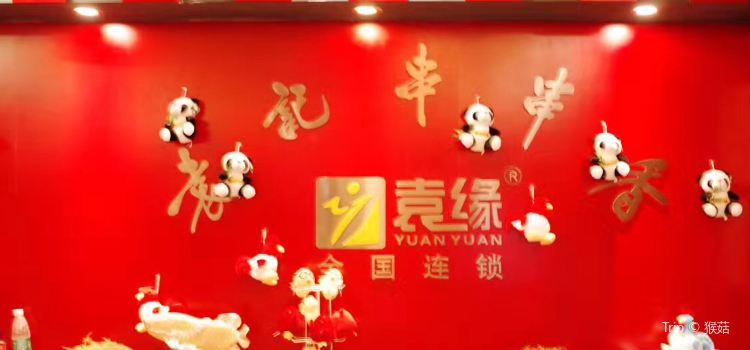 Yuan Ji ChuanChuan Xiang (Anguo Street)3
