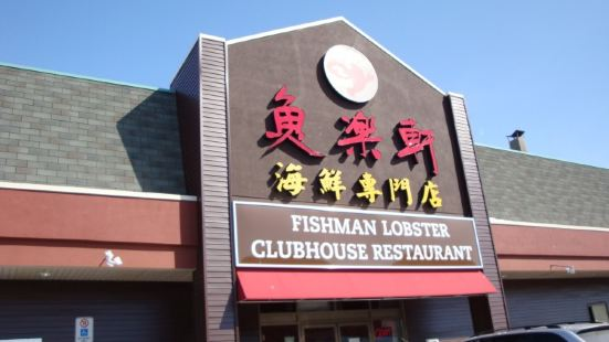 Fishman Lobster Clubhouse Restaurant