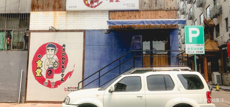 Wo Niu Shu Shu De Shi Tang ( Quan Cheng Road )3