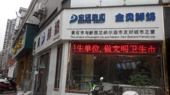 金貝鮮奶(團城山旗艦店)