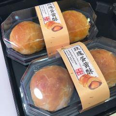 嘉華鮮花餅(古城店)用戶圖片