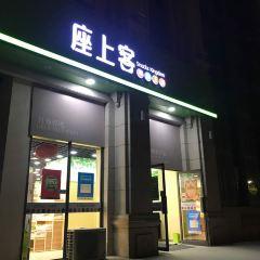 座上客(碧桂園鳳凰城店)用戶圖片