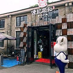 Chen Ji Shun He Beef ( Gu Su 69 Ge ) User Photo
