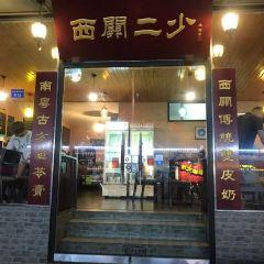 西關二少甜食(奎星街旗艦店)用戶圖片