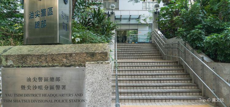 Yau Tsim District Police Headquarters and Tsim Sha Tsui Police Station1