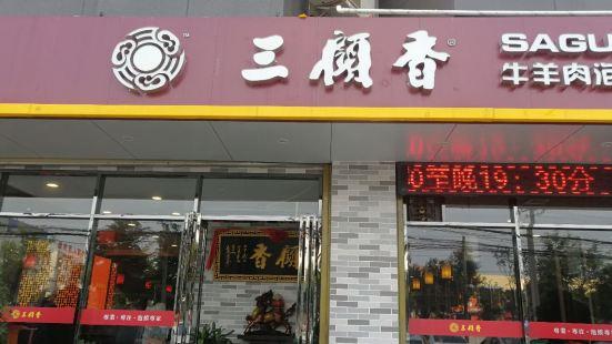 三顧香牛羊肉泡饃(醴泉店)
