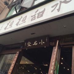 小名堂擔擔甜水面(東城根上街店)用戶圖片