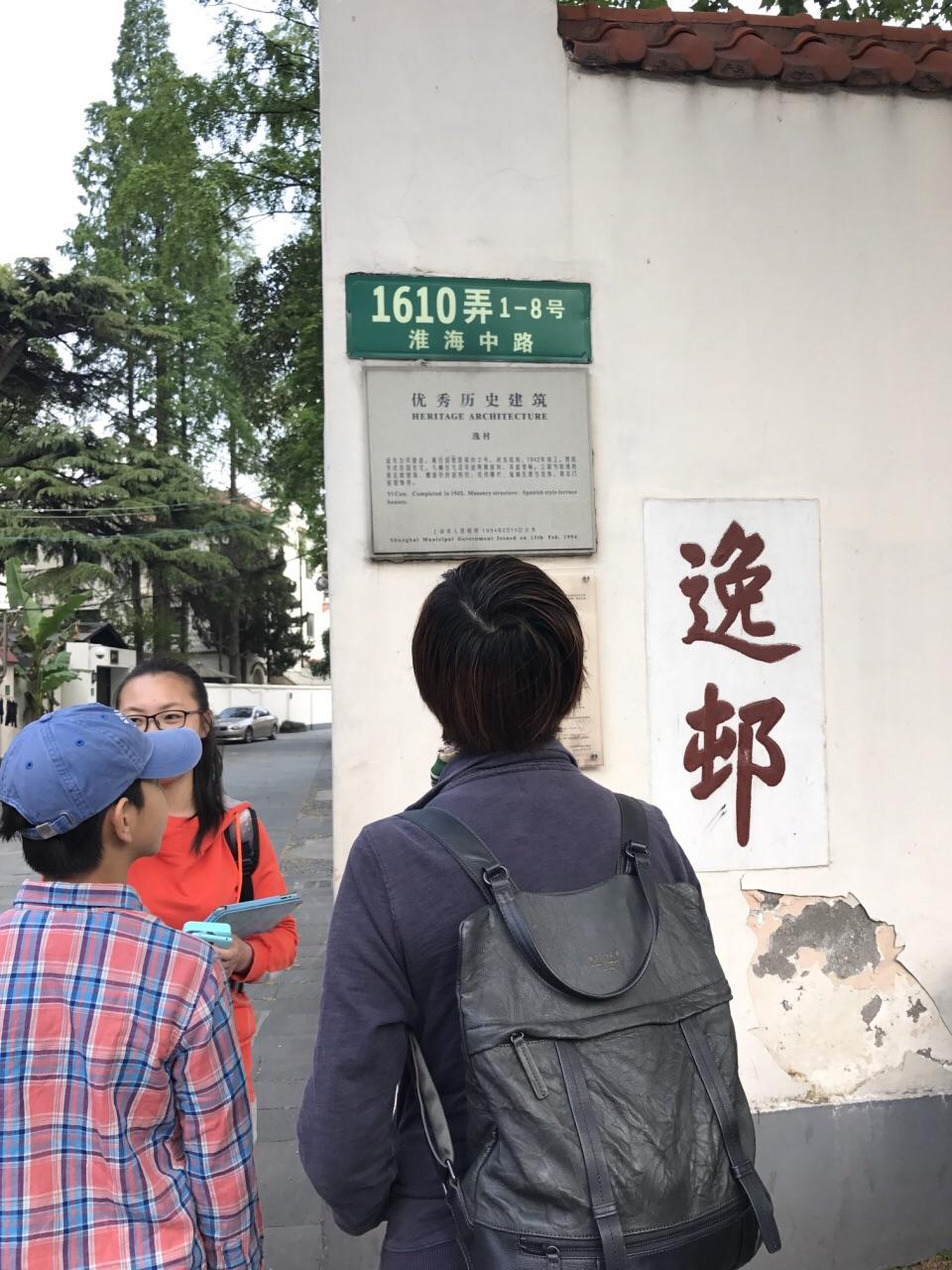 Wukang Road | Tickets, Deals, Reviews, Family Holidays