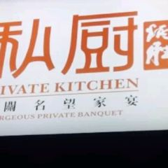 Bingsheng Private Kitchen User Photo