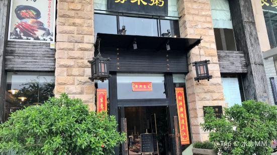Wu Mi Zhou ( Jin Pu Road )