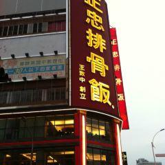Jengjong Ribs Rice ( Zhengzhong Branch) User Photo