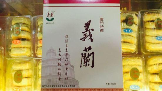 義蘭中糖餅店