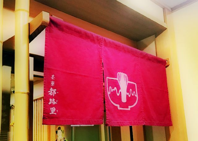 Tea Town Miyoshi Ri(祗園Sonomoto店)