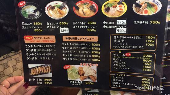 Isshin Furan Daimyo Main Branch