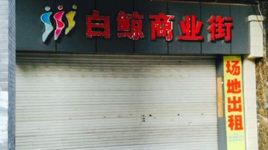 BaiJing ShangYeJie