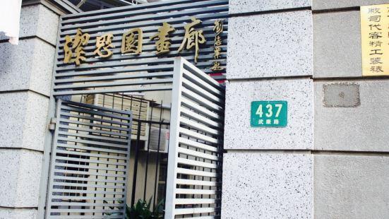 Jiesiyuan Gallery