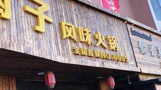 老北京羊蠍子風味火鍋