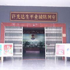 Xu Guangda Former Residence User Photo