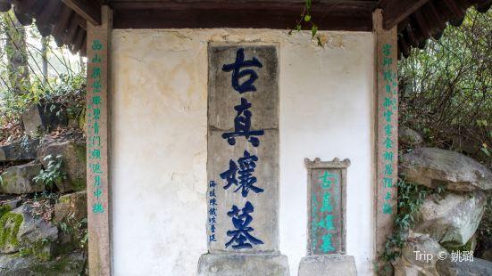 Zhenniang Tomb