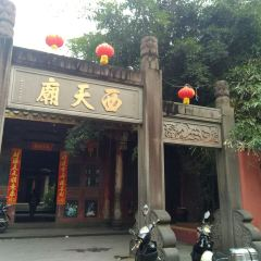 Xitian Temple User Photo
